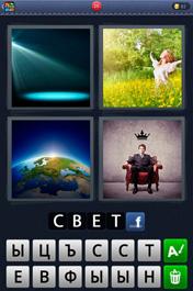 Все ответы к игре 4 фотки 1 слово для Андроид и IOS. Ответ на ... | 265x176