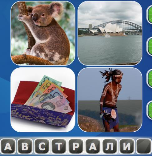 4 картинки 1 слово 1 уровень ответы на 2 комплект
